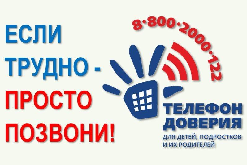 http://gimnaz-org.ucoz.ru/bezopasnosti/dover04.jpg